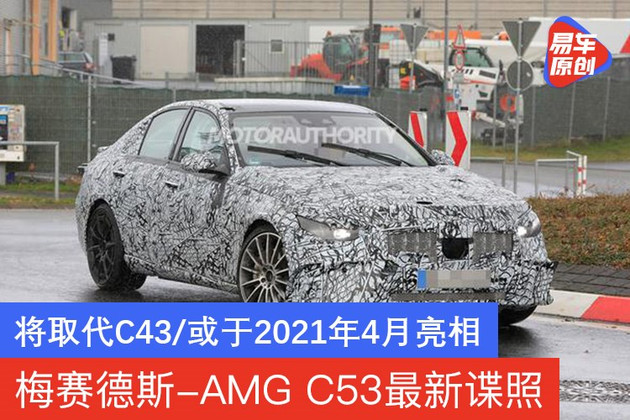 梅赛德斯-AMG C53最新测试谍照 将取代C43/或于2021年4月亮相