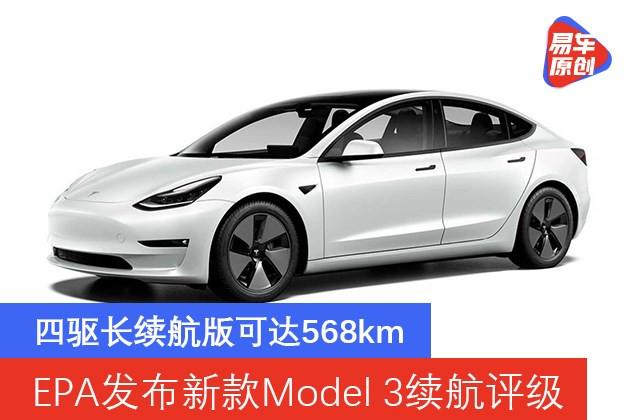 EPA发布新款Model 3部分车型续航评级 四驱长续航版可达568km