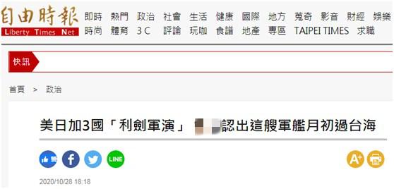 台湾海峡刷完存在感 这艘加国军舰又加入美日大军演