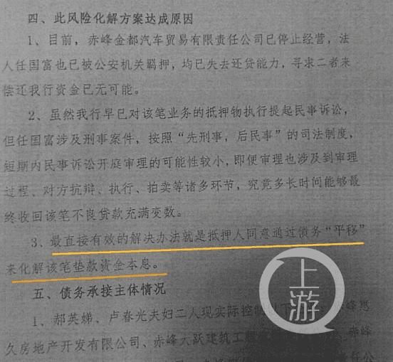 一分钱没收到却要还贷2250万,内蒙古商人质疑银行操作空贷款