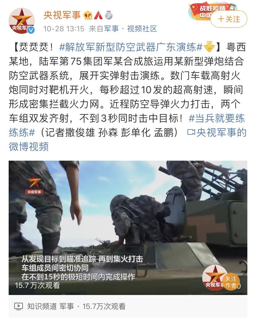 解放军新型武器演练,烎烎烎!图片