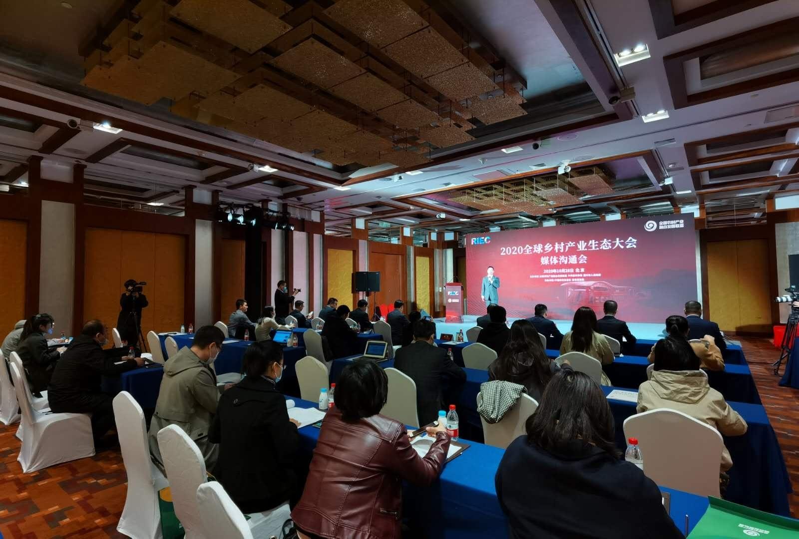 """快讯!嘉兴在京召开""""2020全球乡村产业生态大会""""媒体沟通会"""