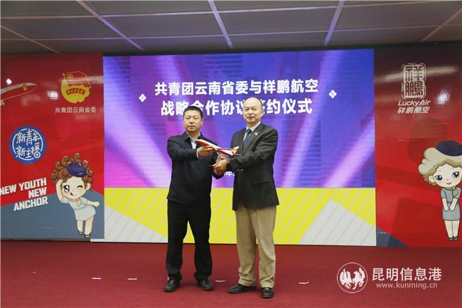共青团云南省委与祥鹏航空举行战略合作协议签约仪式