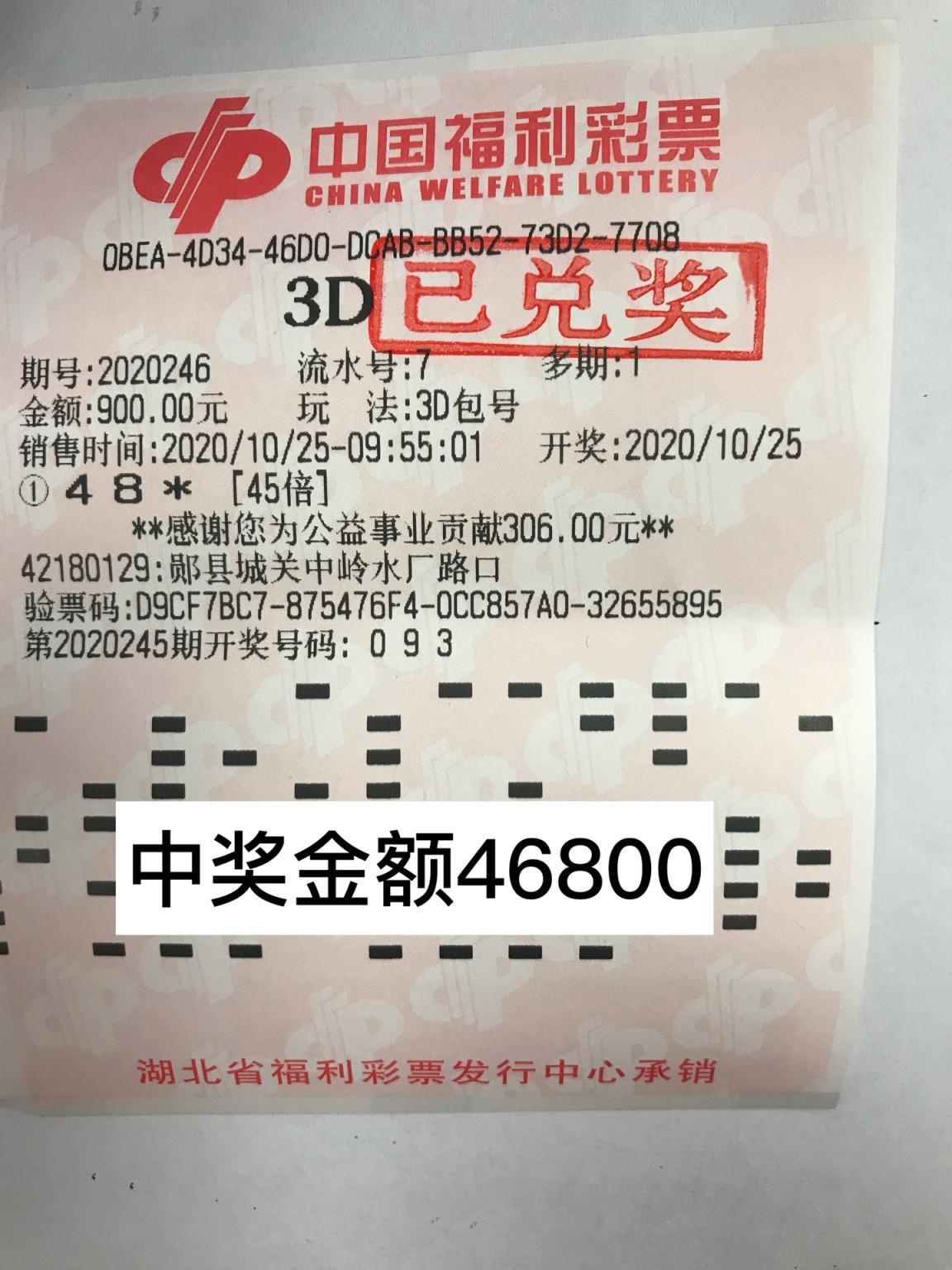 郧县老彩民守号3D,惊喜收获30.68万元