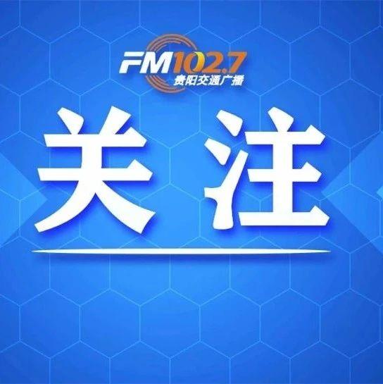 2020年第十届贵阳汽车文化节期间交通预测分析及出行提示
