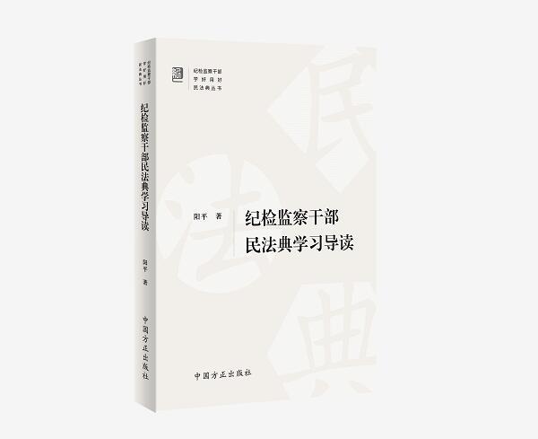 中国发布丨《纪检监察干部民法典学习导读》出版