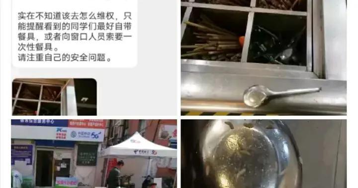 """河南安阳师院餐饮中心回应""""餐具现蛆虫"""""""