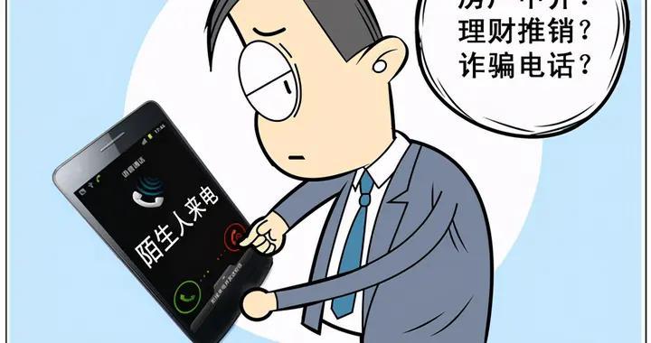 接1个骚扰电话赔100元,房产中介电话营销能不能消停?