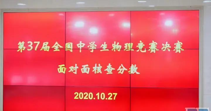 37届物理竞赛50人国集队名单:湖南大丰收,河南、安徽挂0?