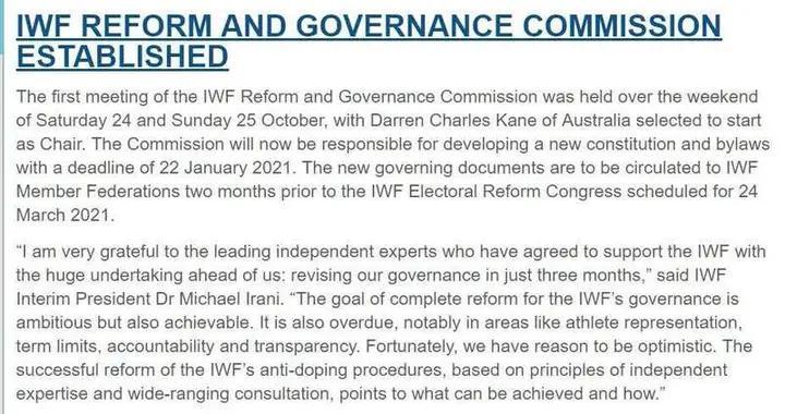 内斗发生半月后,国际举联火速组建改革与治理委员会