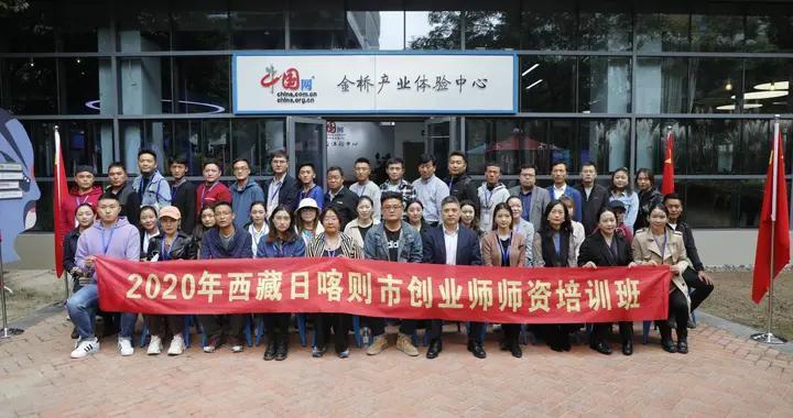 """西藏自治区日喀则创业师资培训在""""中国网+""""金桥产业体验中心成功举办"""