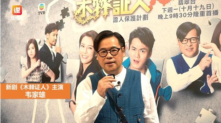 影视 | TVB金牌绿叶韦家雄新剧首当男二,自曝不在意戏份多少