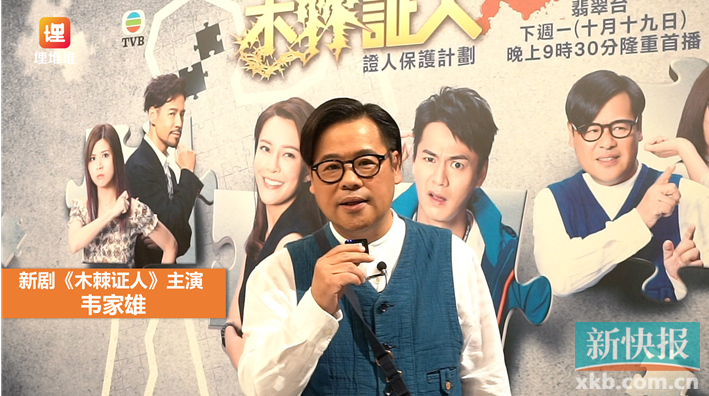 TVB金牌绿叶韦家雄新剧首当男二,自曝不在意戏份多少