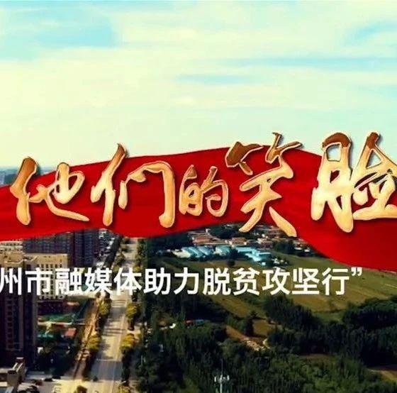 【视频·沧州市融媒体助力脱贫攻坚行—走进吴桥】奋斗在希望的田野上