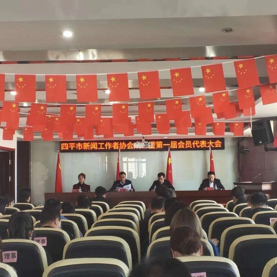 四平市新闻工作者协会成立暨第一届会员代表大会召开