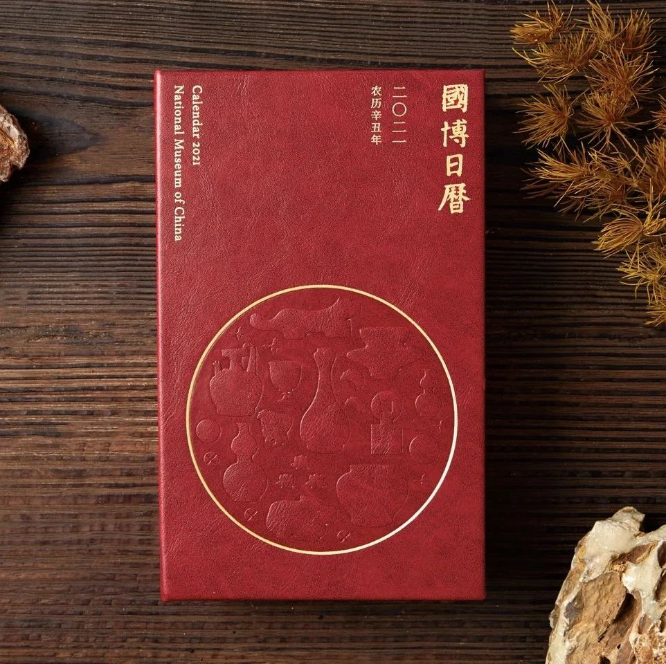 2021年《国博日历》,桌面上的藏品宝库,带你领略千年华夏文明