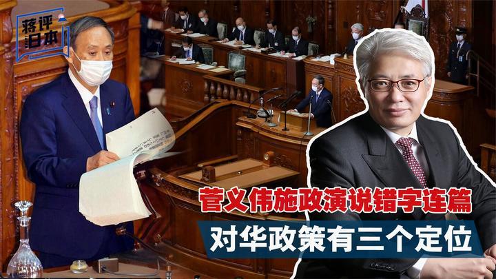 蒋评日本:解读日本首相施政演说 分析其对中国政策的三个定位!
