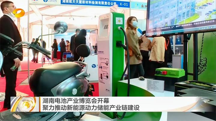 湖南电池产业博览会开幕,聚力推动新能源动力储能产业链建设