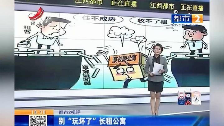 """江西热榜:""""城城找房""""南昌爆雷 无力支付房东租金"""