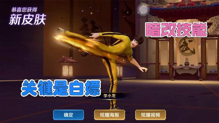 王者5周年李小龙限定,上手体验技能都加速,这暗箱操作太6!