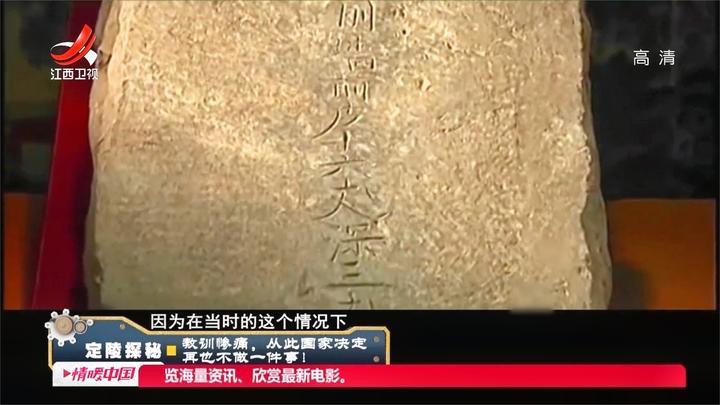 考古队在探沟中,发现一块小石碑,上面刻着一行字 |经典传奇