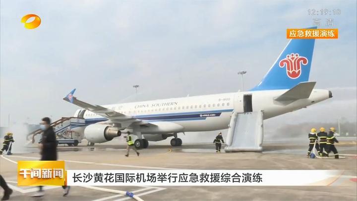 长沙黄花国际机场举行应急救援综合演练