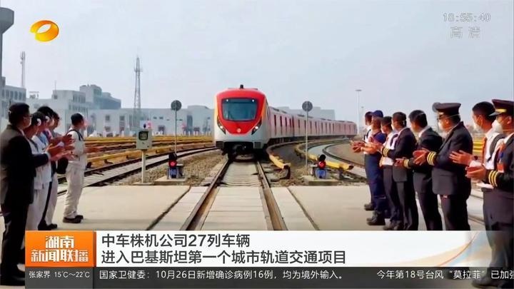 中车株机公司27列车辆进入巴基斯坦第一个城市轨道交通项目