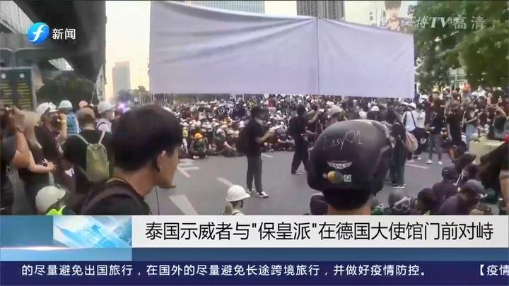 """反政府抗议升级!泰国示威者与""""保皇派""""在德国大使馆门前对峙"""