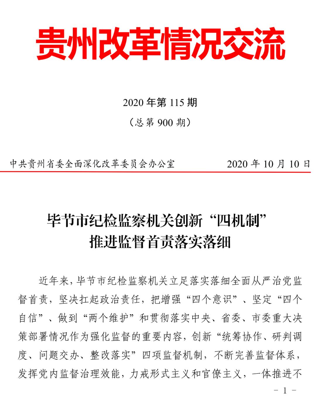 """贵州省毕节市纪检监察机关创新""""四机制"""" 推进监督首责落实落细"""