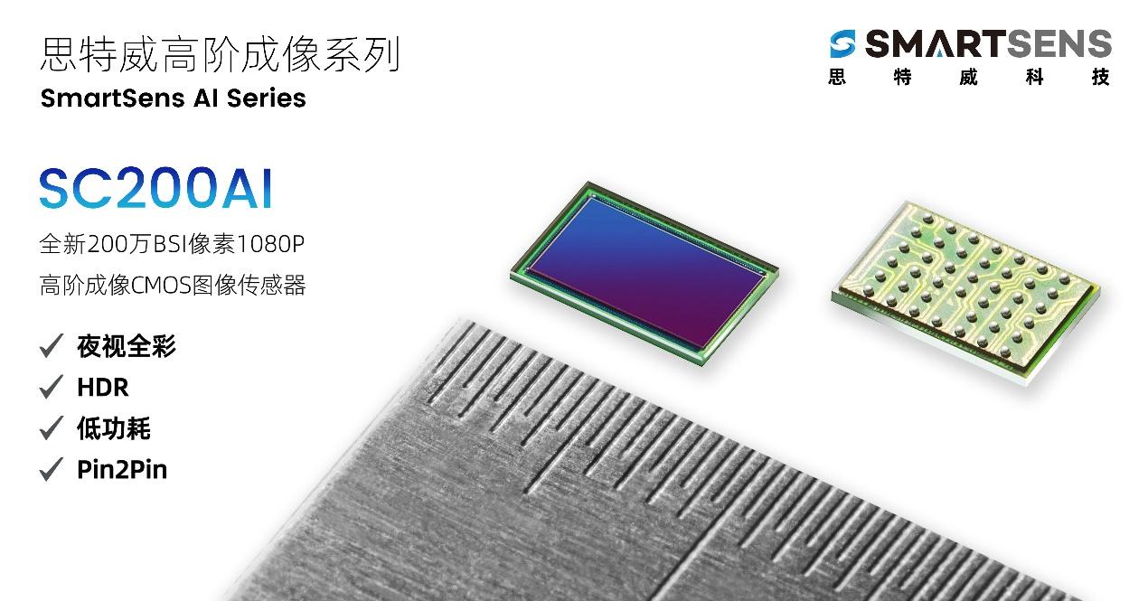思特威(SmartSens):从事CMOS图像传感器芯片产品研发