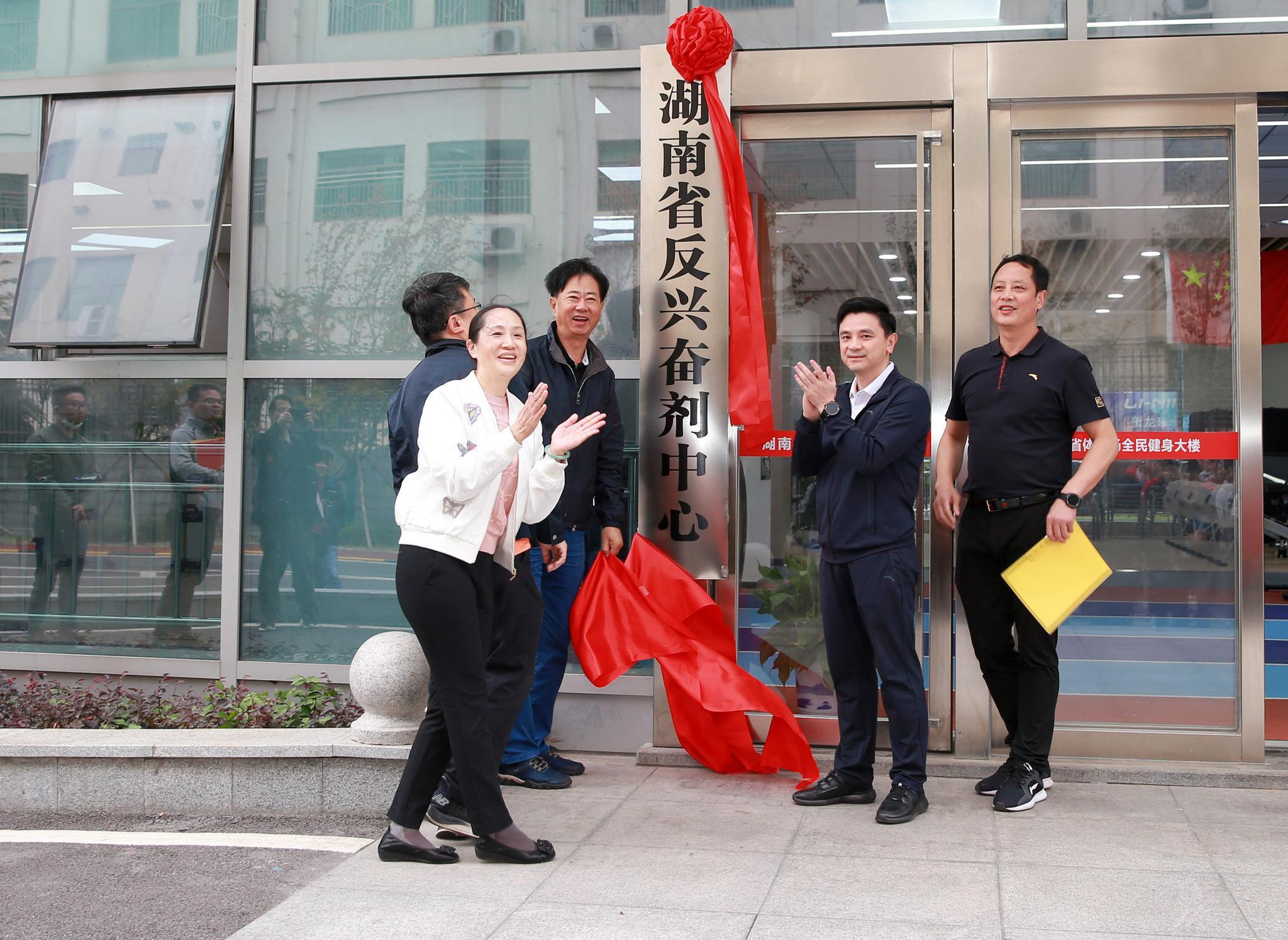 坚持拿干净金牌 湖南省反兴奋剂中心揭牌成立