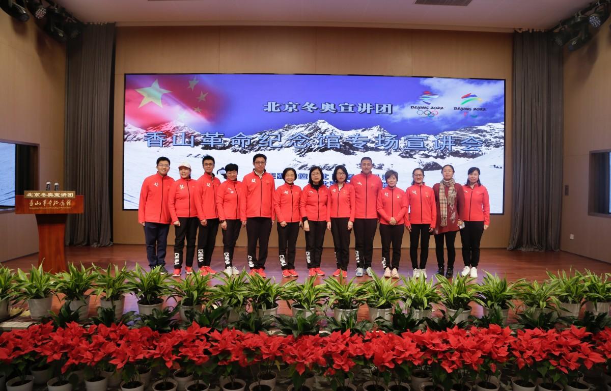 北京冬奥会倒计时500天系列宣讲活动在香山收官