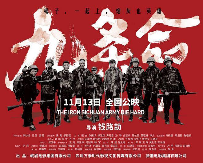 《九条命》发新海报 中国军人昂首挺胸视死如归