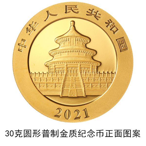 央行将发行2021版熊猫金银纪念币 一套12枚(图)图片