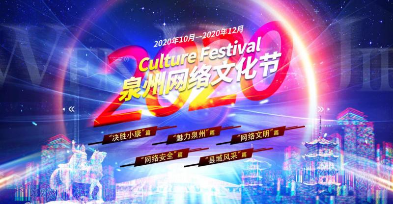 2020年泉州网络文化节将于10月29日拉开序幕
