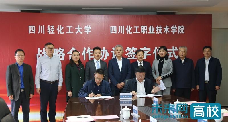 四川轻化工大学与四川化工职业技术学院签订战略合作协议