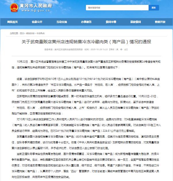 黄冈一海鲜市场疑似查出新冠病毒?官方辟谣图片
