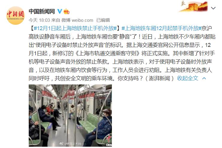 """地铁车厢要""""静音""""了!12月1日起上海地铁禁止手机外放"""