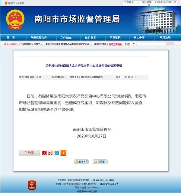 """南阳市监局回应""""大宗农产品交易中心涉嫌传销"""":成立专案组"""