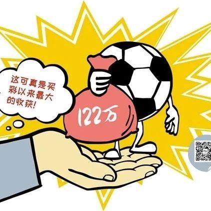 阳江技术型购彩者擒足彩122万!