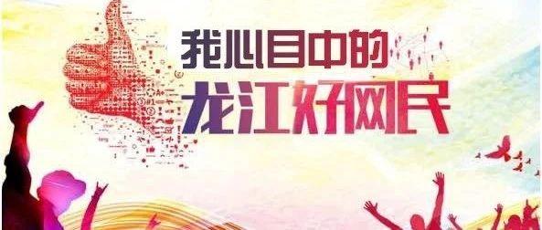 龙江好网民线上展示评选开始了!快来投票吧!