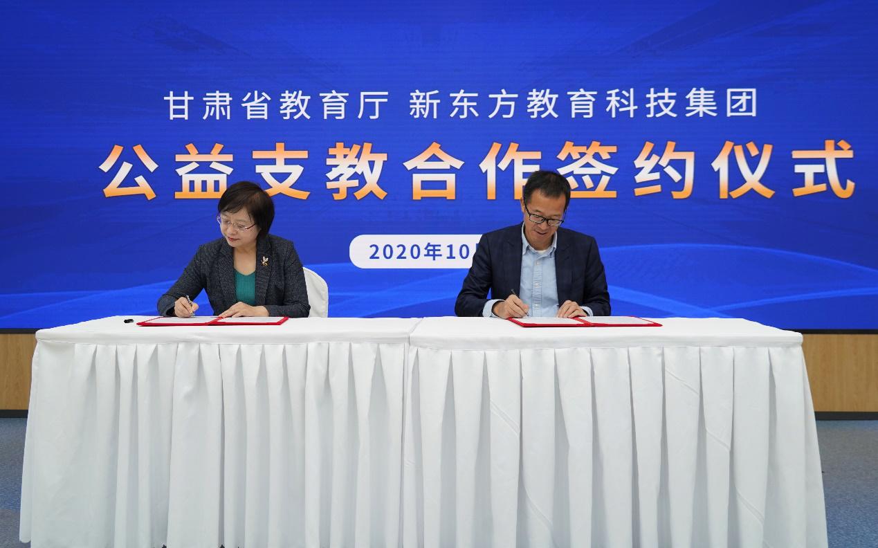新东方与甘肃省教育厅在京签订公益支教协议