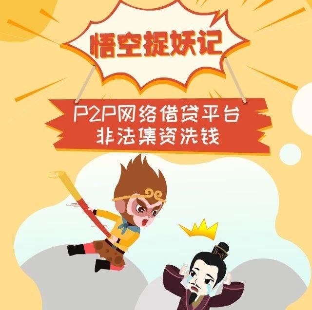 反洗钱小课堂:悟空捉妖记——P2P网络借贷平台非法集资洗钱