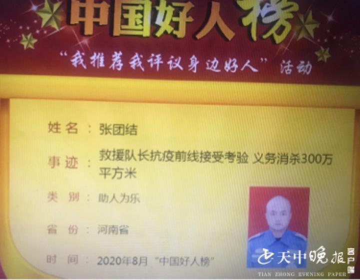 """喜讯!驻马店市张团结、禹宗圻荣登""""中国好人榜"""""""