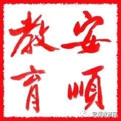 市领导赴紫云县调研教育保障及开展巡河工作