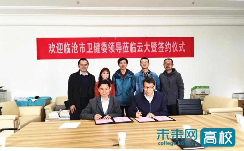 临沧市卫健委领导一行到访云南大学
