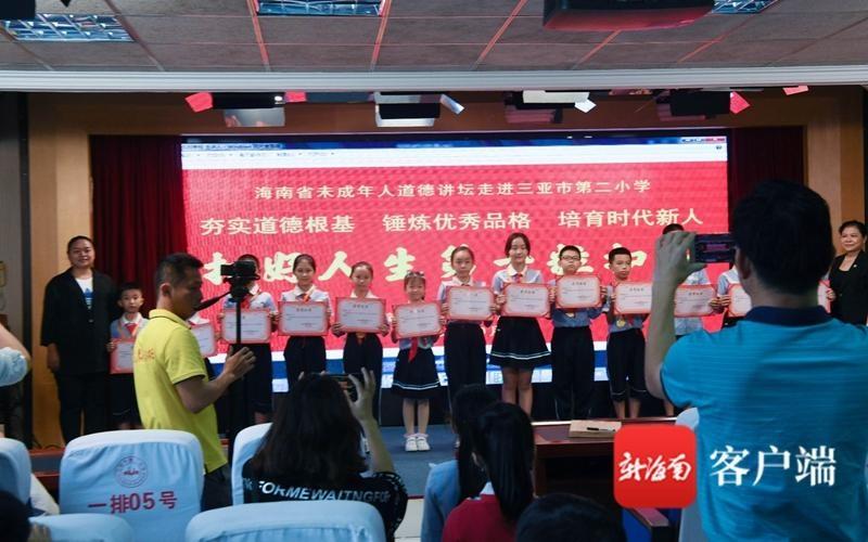 海南省未成年人道德讲坛走进三亚
