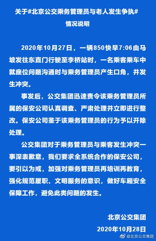 北京一公交乘务管理员与老人发生争执 公交公司:已开除图片