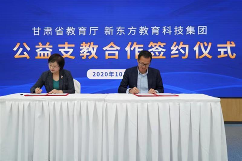 甘肃省教育厅与新东方签订公益支教协议