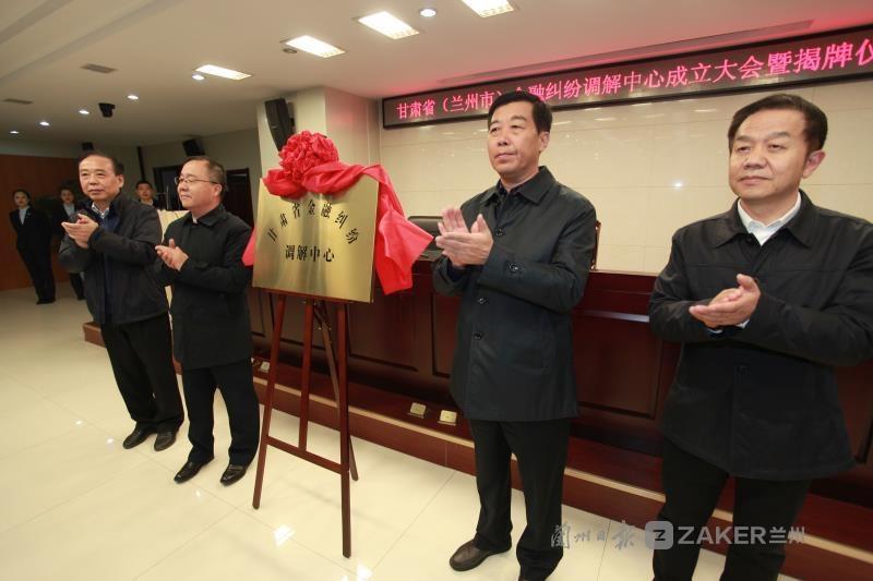 甘肃省(兰州市)金融纠纷调解中心成立